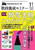 教員養成セミナー 2018年11月号 【特集 教育法規これだけブック】