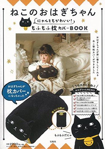 ねこのおはぎちゃん にゃんともかわいい!もふもふ枕カバーBOOK (バラエティ)の詳細を見る