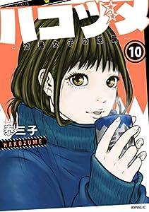 ハコヅメ~交番女子の逆襲~ 10巻 表紙画像