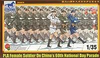 ブロンコモデル 1/35 中国陸海空軍女性兵士4体・行進シーン プラモデル