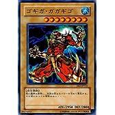【シングルカード】遊戯王 ゴギガ・ガガギゴ EE2-JP113 ノーマル