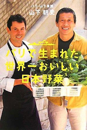 パリで生まれた世界一おいしい日本野菜の詳細を見る