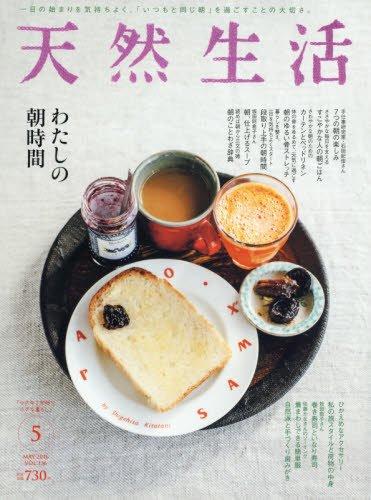 天然生活 2016年 05 月号 [雑誌]の詳細を見る