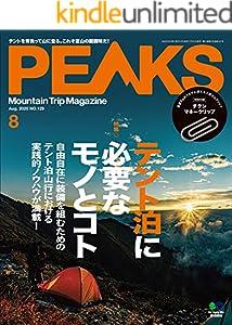 PEAKS(ピークス)2020年8月号 No.129(テント泊に必要なモノとコト)[雑誌]