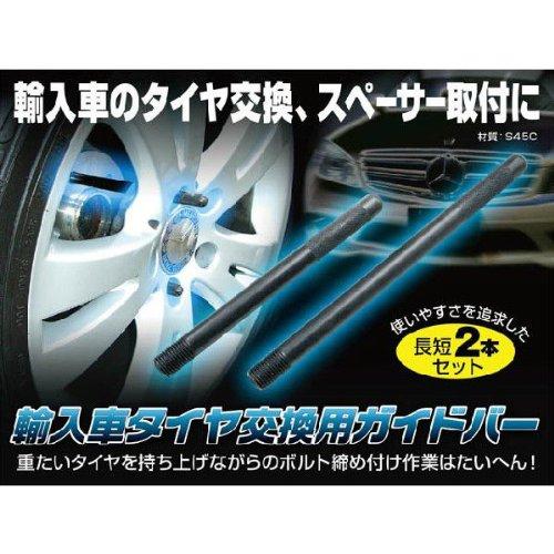 輸入車タイヤ交換用ガイドバー M12×P1.5