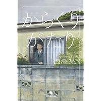 からくりがたり (幻冬舎文庫)