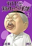 行け! 稲中卓球部(3) (講談社漫画文庫)