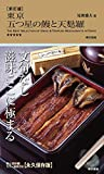 [新訂版]東京 五つ星の鰻と天麩羅