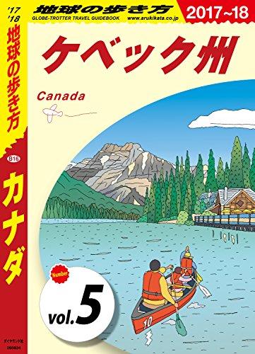 地球の歩き方 B16 カナダ 2017-2018 【分冊】 5 ケベック州 カナダ分冊版