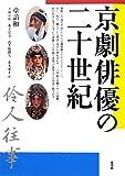 京劇俳優の二十世紀 画像