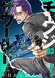 チェンジザワールド -今日から殺人鬼- コミック 1-3巻セット