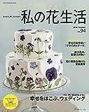 私の花生活 No.94 特集:幸せをはこぶ、ウェディング (Heart Warming Life Series)