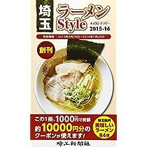 埼玉ラーメンStyle&スタンプラリー(2015-16年)
