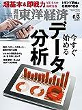 週刊東洋経済 2017年6/3号 [雑誌](今すぐ始めるデータ分析)