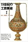 マールカラー文庫5 19世紀の工芸美術1 (マールカラー文庫 (5)) 画像