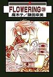 FLOWERING : 3 (ジュールコミックス)