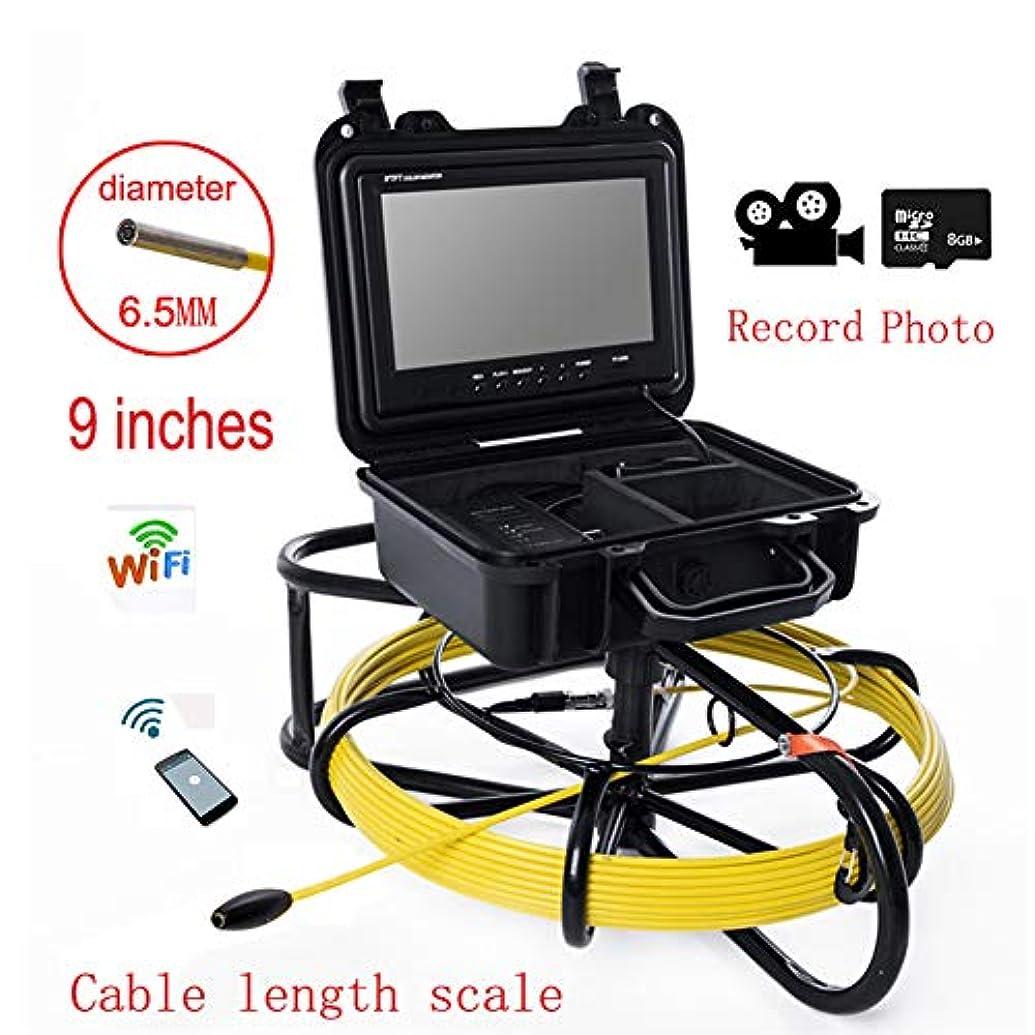 道徳の華氏凍る9インチWIFI工業用パイプライン下水道検知カメラIP68防水排水検知1000 TVL DVR機能、50 M
