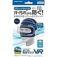 PSVR用防汚マスク『よごれ防ぎマスクVR (ネイビー) 』