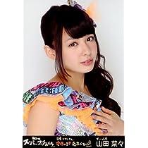 AKB48 公式生写真 スーパーフェスティバル 日産スタジアム 小っちぇっ!小っちゃくないし!! NMB48/チームM【山田菜々】