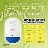 RILIM 2017年最新版 超音波害虫駆除 360°シャットアウト ネズミやゴキブリ害虫に有効・全米大ヒット子供やペットにも安心・低消費電力設計 RL-01 (1)