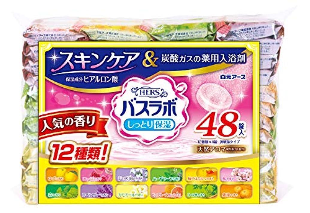 神の建設法的薬用入浴剤 HERS バスラボ しっとり保湿 人気の12種アソート48錠