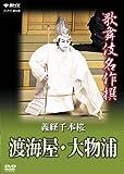 歌舞伎名作撰 義経千本桜 渡海屋・大物浦 [DVD]
