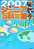 朝日ジュニア百科年鑑 2007 (2007)