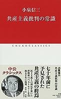 共産主義批判の常識 (中公クラシックス)
