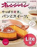 【ライト版】オレンジページ 2018年 5/2・17合併号 [雑誌]
