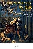 「ハプスブルク・スペイン 黒い伝説: 帝国ななぜ憎まれるか (単行本)」販売ページヘ