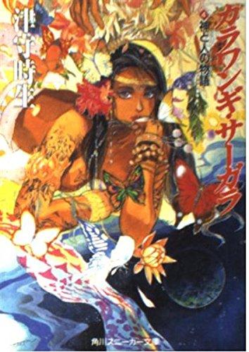 カラワンギ・サーガラ〈4〉神と人の物語 (角川スニーカー文庫)の詳細を見る