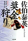奨金狩り―夏目影二郎始末旅〈14〉 (光文社時代小説文庫)
