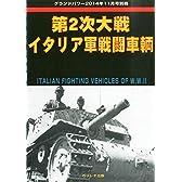 GROUND POWER (グランドパワー) 別冊 第二次大戦イタリア軍戦闘車輌 2014年 11月号 [雑誌]