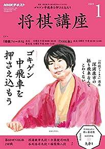NHK 将棋講座 2019年 1月号 [雑誌] (NHKテキスト)