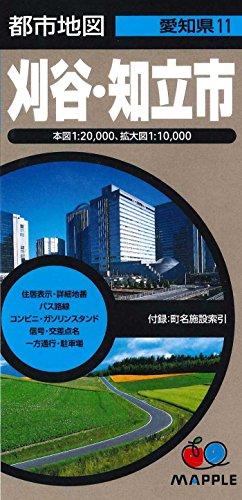 都市地図 愛知県 刈谷・知立市 (地図 | マップル)の詳細を見る