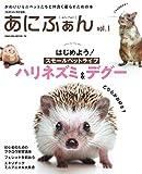 あにふぁん ANIMAL FAN  Vol.1 (REP FAN特別編集) (サクラムック) 画像