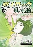 超人ロック 風の抱擁(5) (ヤングキングコミックス)