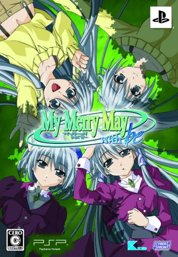 My Marry May with be(限定版) - PSP