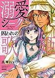 溺愛シークと囚われの歌姫 (ぶんか社コミックス Sgirl Selection Kindan Lovers)