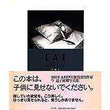 EAT—今道子写真集