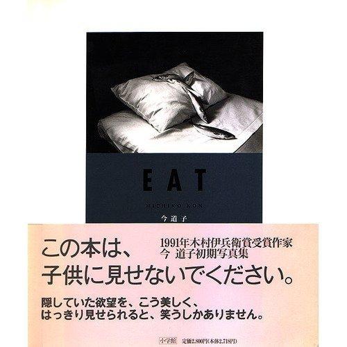 EAT―今道子写真集の詳細を見る