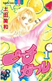 ピーチガール(1) (別冊フレンドコミックス)