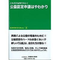 これだけは知りたい!  公益認定申請はやわかり (KOHOKYO Library 4)