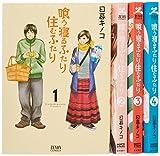 喰う寝るふたり 住むふたり コミック 1-4巻セット (ゼノンコミックス)