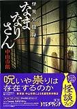 なまなりさん(MF文庫ダ・ヴィンチ) (MF文庫 ダ・ヴィンチ な 3-1)