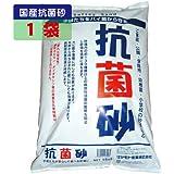 国内産抗菌砂15kg