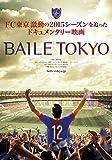 BAILE TOKYO[DVD]