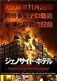 ジェノサイド・ホテル [DVD]