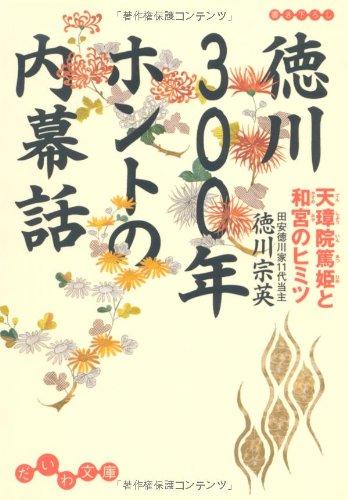 徳川300年 ホントの内幕話―天璋院と和宮のヒミツ (だいわ文庫)