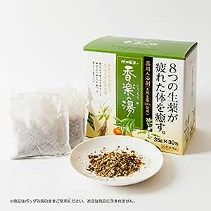 池田薬草の香楽の湯